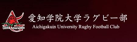 愛知学院大学ラグビー部公式サイト